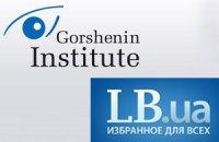 ОБРАЩЕНИЕ коллектива Института Горшенина, портала LB.ua к коллегам-журналистам, главным редакторам и владельцам интернет-СМИ