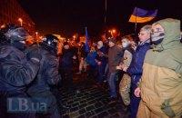 В центре Киева произошли стычки между националистами и полицией