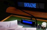 Украина получила место в Совбезе ООН