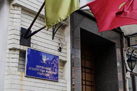 Руководитель Госрезерва Мосийчук обвинил СБУ иГПУ вдавлении наего ведомство
