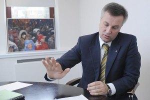 Наливайченко собирается защищать выборы от власти