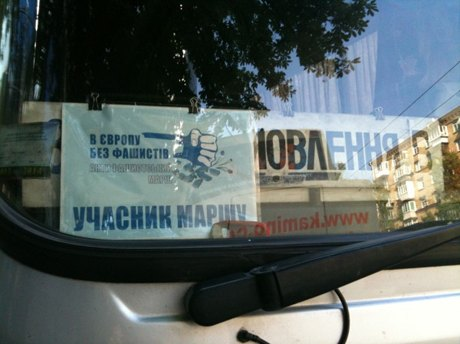 Автобусы с такими табличками заполнили улицы Киева