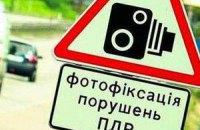 Рада ввела видеофиксацию нарушений ПДД и штрафные баллы
