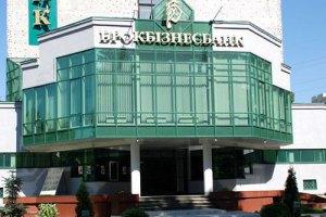 Вклады Брокбизнесбанка вернет Укргазбанк