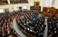 Депутаты собрались на заседание Рады