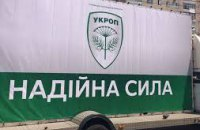 """В киевском офисе """"УКРОПа"""" также начались обыски"""