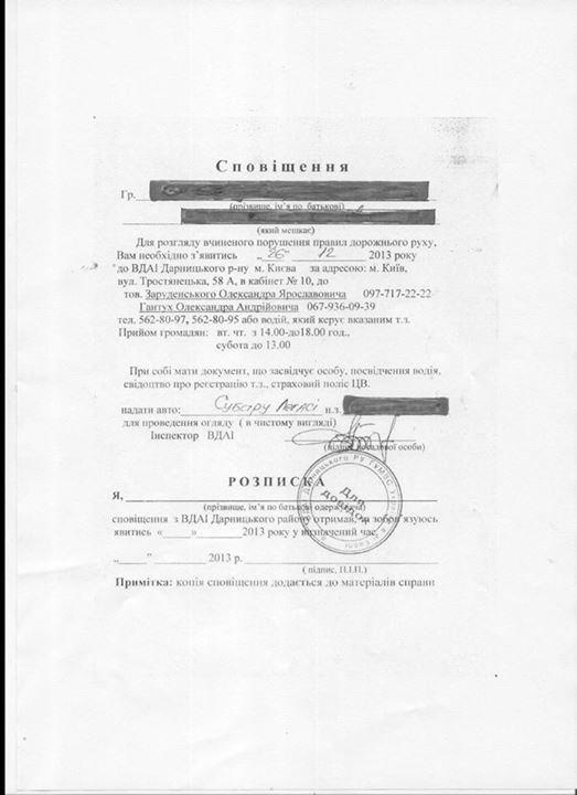 Участников Автомайдана массово вызывают в ГАИ (документ)