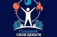 К энергоэффективности – вместе: украинцы могут подписать декларацию энергонезависимости Украины