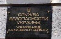 Харьковское СБУ: второе пришествие