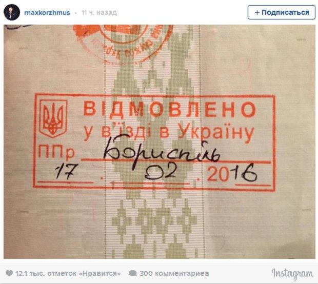 Максу Коржу заборонили в'їзд в Україну через концерти в Криму