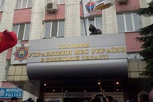 Боевики покинули здание МВД в Донецке
