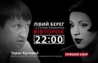 """Тарас Кутовой - гость программы """"Левый берег"""""""