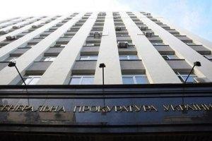 ГПУ отвергла обвинения в бездействии на выборах