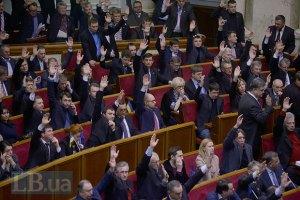 Рада уволила членов совета НБУ