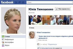 Тимошенко завели Facebook