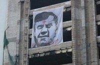 В Киеве повесили огромное изображение Януковича с красной точкой на лбу