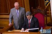 Закон о статусе Донбасса передан на подпись Порошенко