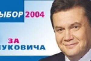ПР решила не рекламировать Януковича