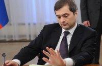 Сурков був проти анексії Криму, - екс-депутат Держдуми