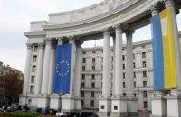 МИД вручил поверенному РФ в Украине вторую ноту по ситуации в Крыму