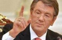 Ющенко поручил проверить организацию обороны Украины