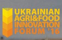 В Киеве состоится инновационный агропромышленный форум с фокусом на привлечение инвестиций