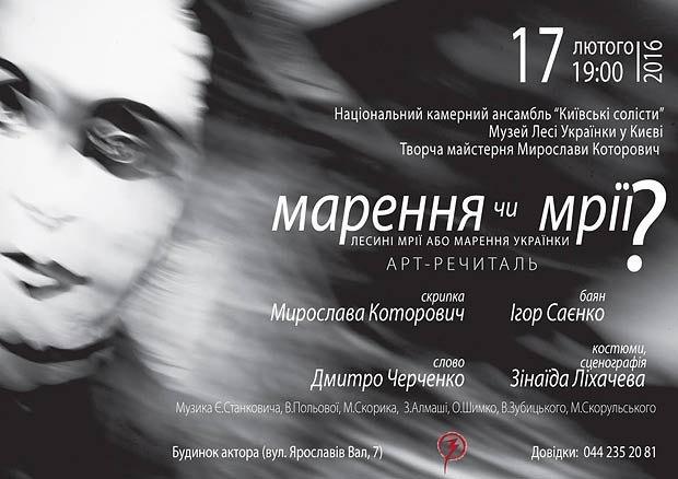 Музичне меню: 15-21 лютого