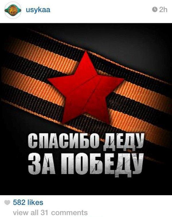 Почему украинский боксер Усик удалил фото сгеоргиевской ленточкой изИнстаграм