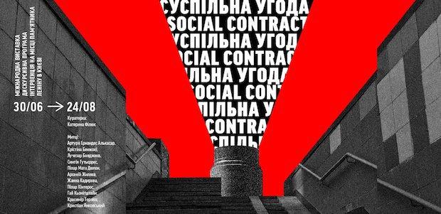 """В """"Ізоляції"""" пройде виставка """"Суспільний договір"""""""