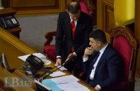 Парламент продолжит работу в следующий вторник