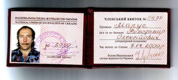 Удостоверение члена Национального Союза журналистов