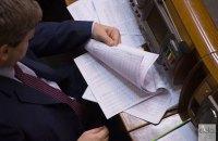Антивізова поправка в бюджет – ганьба для парламенту