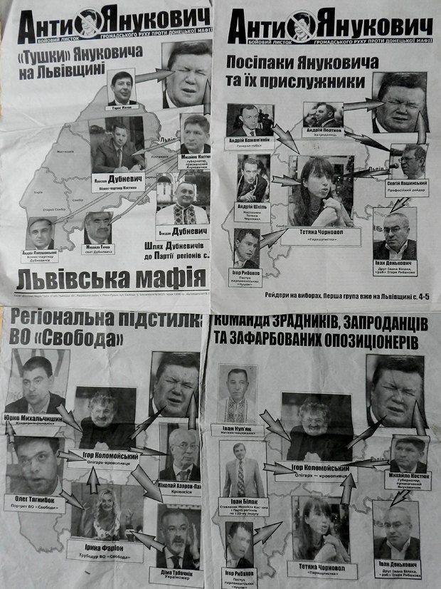 """Мій офіційний """"Антиянукович"""", та три анонімні підробки братів """"Дубневичів"""""""