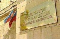 МИД: Ющенко ведет курс на противопоставление Украины и России