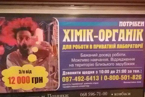 В киевском метро рекламируют работу на российскую химическую лабораторию, производящую наркотики