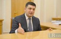 Закон о децентрализации готов на 70%, - Гройсман