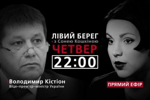 """""""Левый берег с Соней Кошкиной"""": гость - Владимир Кистион"""