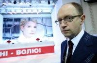 Яценюк: путь к подписанию СА лежит через лечение Тимошенко в Германии