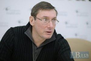 Луценко заявил о возбуждении против него дела