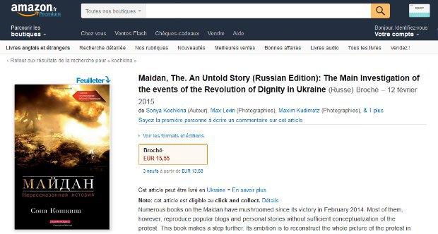 """Книга """"Майдан. Нерозказана історія"""" з'явилася на Amazon.com"""