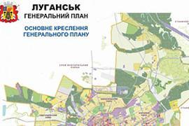В Луганске засекретили проект Генплана города. СБУ поддерживает