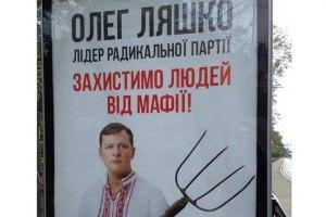 Партия Ляшко не признает результаты экзит-поллов