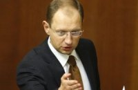 Завтра работа парламента может остановиться, - Яценюк