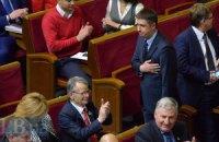 Парламент утвердил календарный план сессии