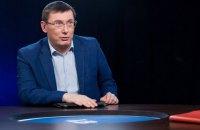 Луценко отказался становиться генпрокурором