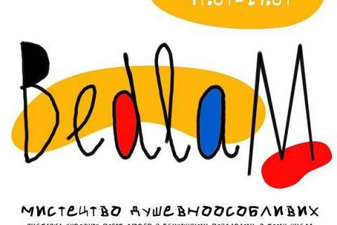 У Києві відбудеться виставка картин пацієнтів лікарні імені Павлова (фото)
