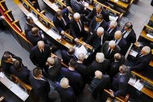 Парламент собирается на экстренное заседание