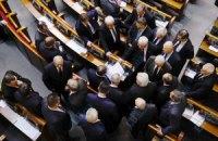 Парламент збирається на екстрене засідання