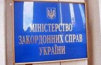 МИД направил России ноту протеста из-за нападения на посольство Украины в РФ