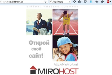 "Сайт ""Укравтодора"" отключили за неуплату хостинга"